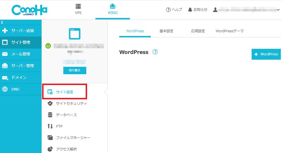 conoHa_Wing_1_WordPress_Install_3_サイト設定