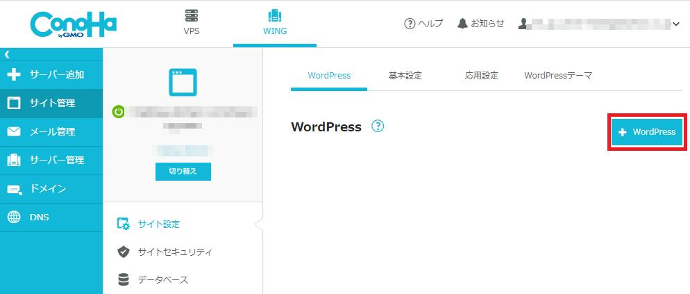 conoHa_Wing_1_WordPress_Install_4_+WordPress