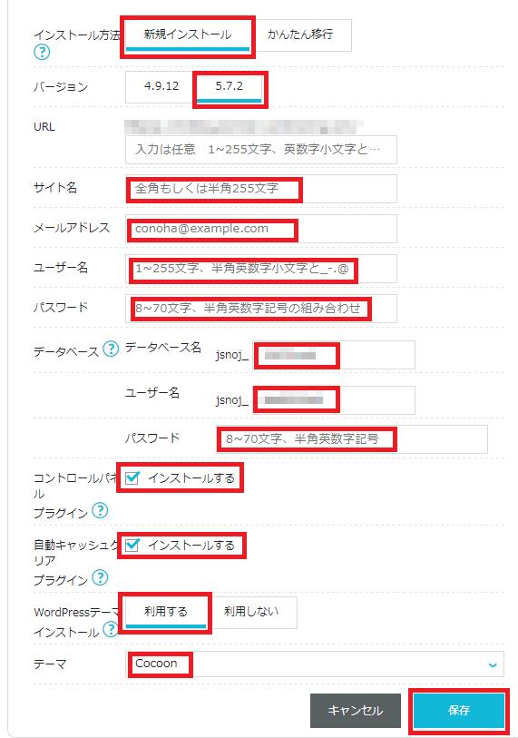conoHa_Wing_1_WordPress_Install_5_新規インストール