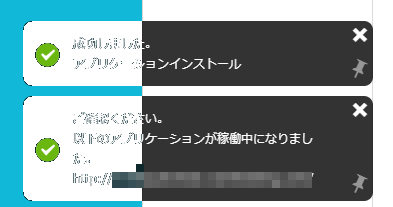 conoHa_Wing_1_WordPress_Install_6_成功しました