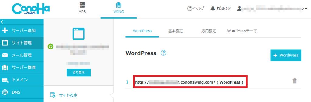 conoHa_Wing_1_WordPress_Install_7_URLクリック